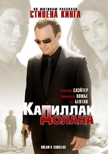 Кадиллак Долана